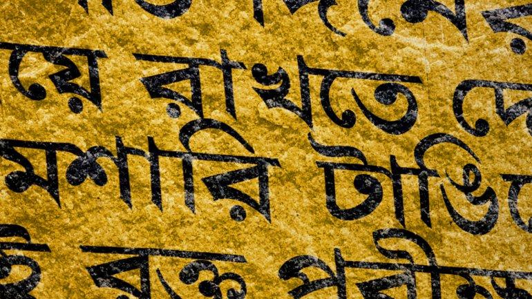Idioma Bangalí